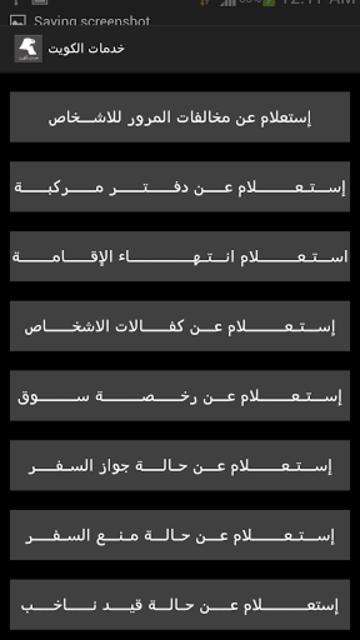 خدمات الكويت screenshot 2