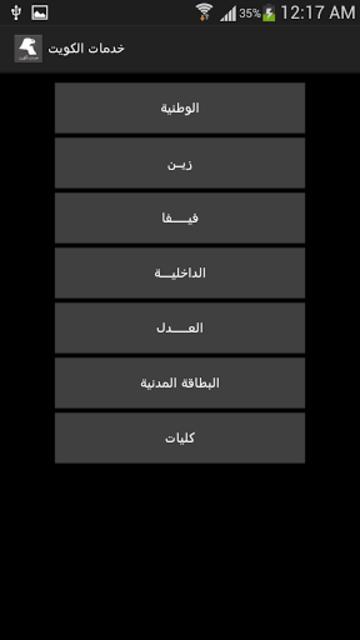 خدمات الكويت screenshot 3