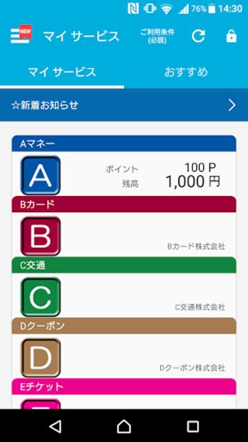 おサイフケータイ アプリ screenshot 1