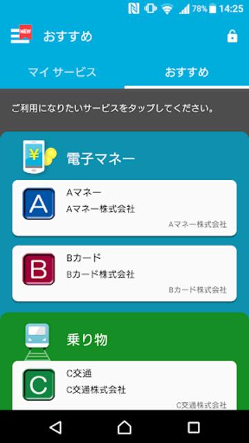 おサイフケータイ アプリ screenshot 2