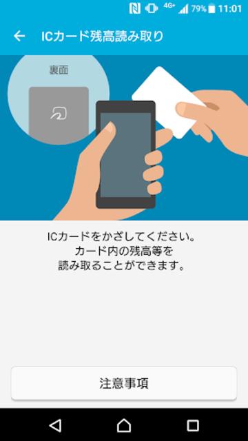 おサイフケータイ アプリ screenshot 3