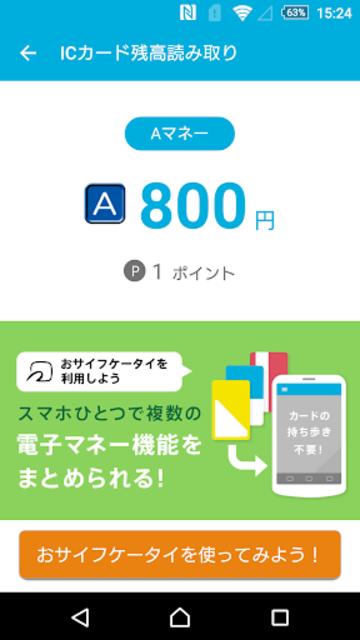 おサイフケータイ アプリ screenshot 4
