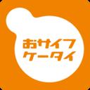 Icon for おサイフケータイ アプリ