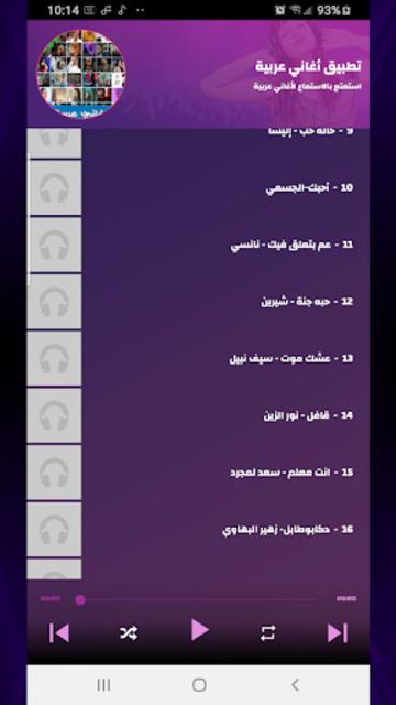 أغاني عربية 2021 screenshot 11