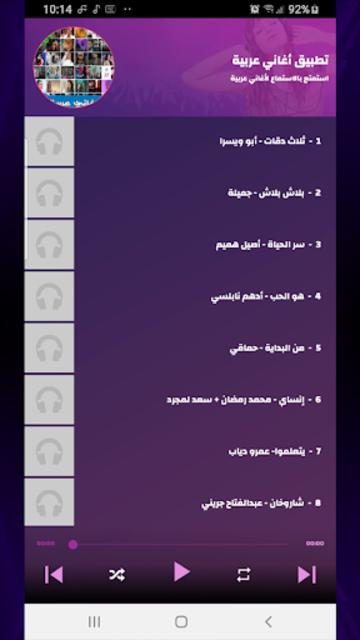 أغاني عربية 2021 screenshot 12