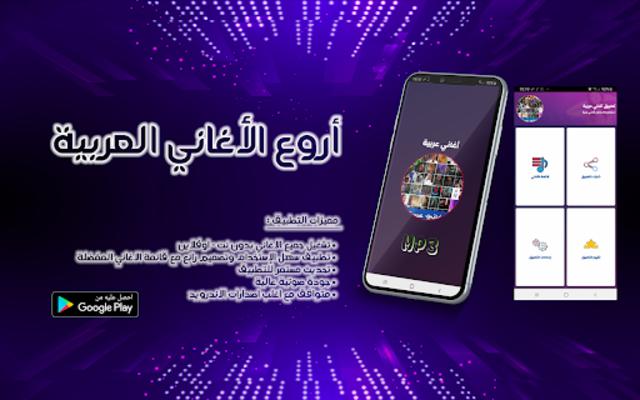 أغاني عربية 2021 screenshot 1