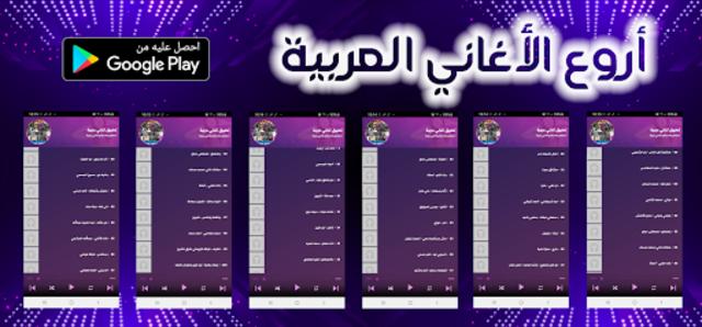 أغاني عربية 2021 screenshot 2