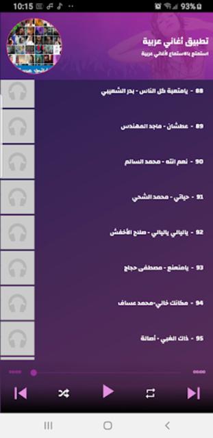 أغاني عربية 2021 screenshot 4