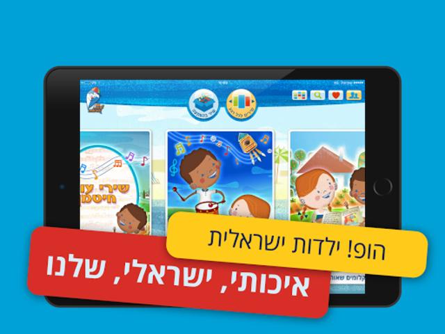 הופ! ילדות ישראלית - שירי ילדים וחגים לכל המשפחה screenshot 6
