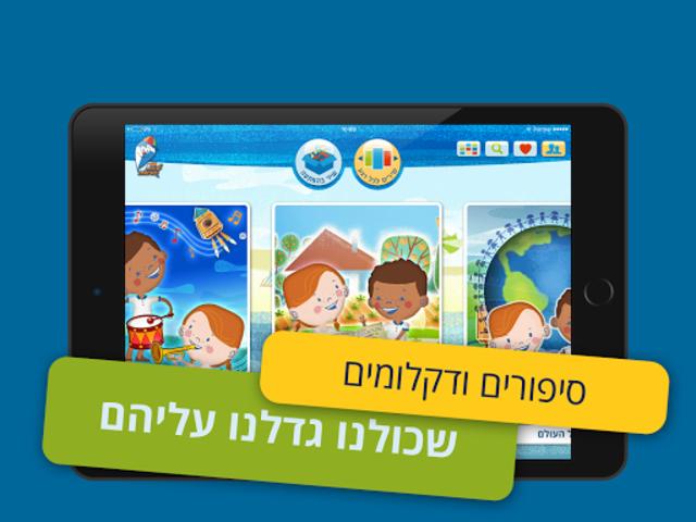 הופ! ילדות ישראלית - שירי ילדים וחגים לכל המשפחה screenshot 8