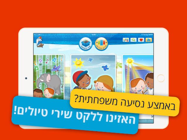 הופ! ילדות ישראלית - שירי ילדים וחגים לכל המשפחה screenshot 9