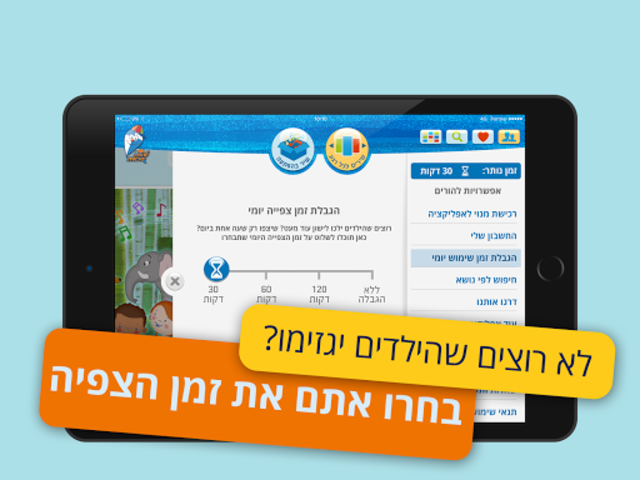 הופ! ילדות ישראלית - שירי ילדים וחגים לכל המשפחה screenshot 10