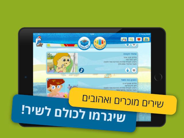 הופ! ילדות ישראלית - שירי ילדים וחגים לכל המשפחה screenshot 12