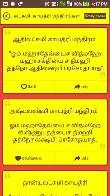 Gayathri Manthiram Sri Durgai Slogam Tamil Lyrics