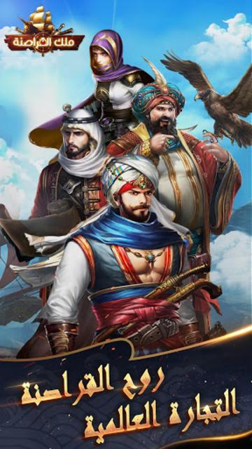 ملك القراصنة screenshot 1