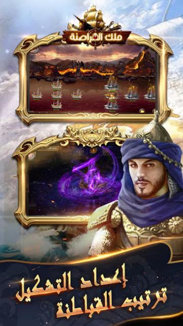 ملك القراصنة screenshot 2