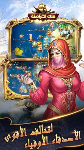 ملك القراصنة screenshot 3