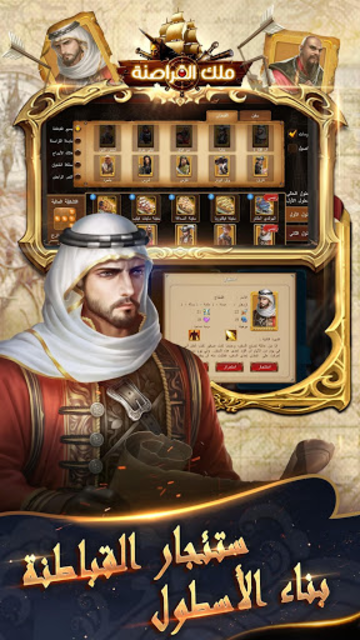 ملك القراصنة screenshot 4