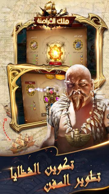 ملك القراصنة screenshot 5