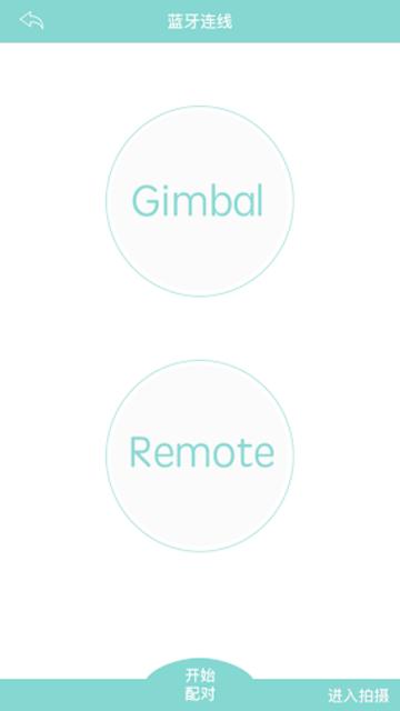 Gimbal Engine screenshot 1