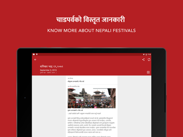 Hamro Patro : The Best Nepali Patro 🇳🇵 screenshot 10