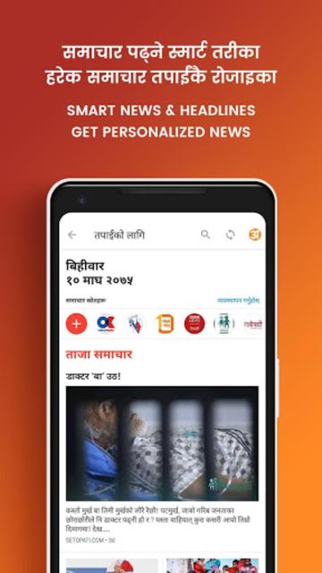 Hamro Patro : The Best Nepali Patro 🇳🇵 screenshot 5