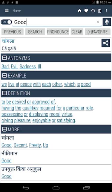 English Marathi Dictionary screenshot 9