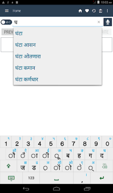 English Marathi Dictionary screenshot 12