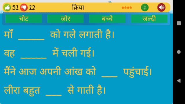 Vakya Banao In Hindi For Class 3