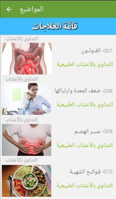 العلاج بالأعشاب بدون انترنت screenshot 4