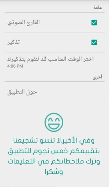 العلاج بالأعشاب بدون انترنت screenshot 6