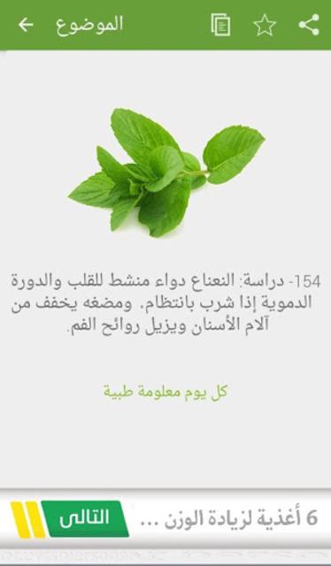العلاج بالأعشاب بدون انترنت screenshot 8