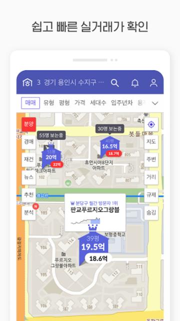 호갱노노 - 아파트 실거래가 조회 1등 부동산앱 screenshot 1