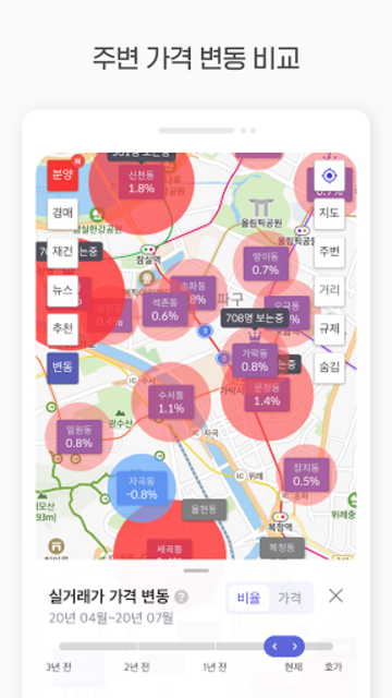 호갱노노 - 아파트 실거래가 조회 1등 부동산앱 screenshot 7