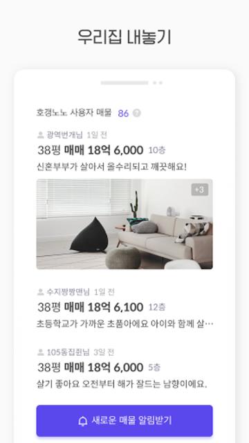 호갱노노 - 아파트 실거래가 조회 1등 부동산앱 screenshot 2