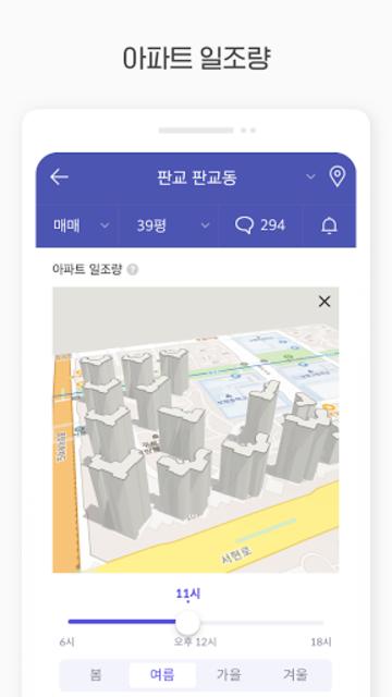 호갱노노 - 아파트 실거래가 조회 1등 부동산앱 screenshot 3