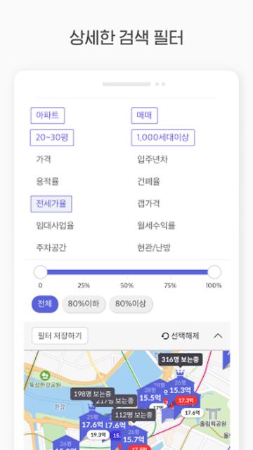 호갱노노 - 아파트 실거래가 조회 1등 부동산앱 screenshot 5