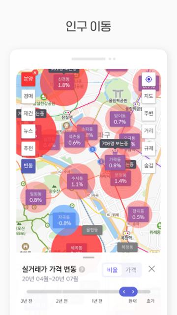 호갱노노 - 아파트 실거래가 조회 1등 부동산앱 screenshot 6