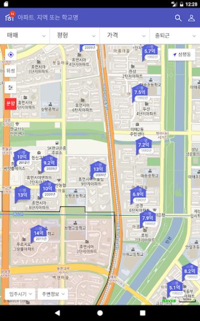호갱노노 - 아파트 실거래가 조회 1등 부동산앱 screenshot 10
