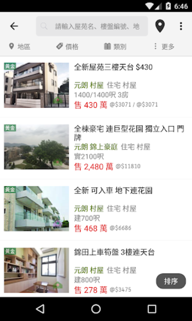 28Hse-Buy and Rent HK Property screenshot 2