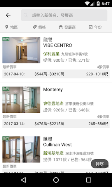 28Hse-Buy and Rent HK Property screenshot 4