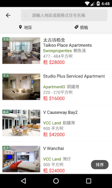 28Hse-Buy and Rent HK Property screenshot 5