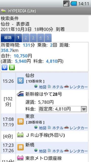 HyperDia - Japan Rail Search screenshot 1