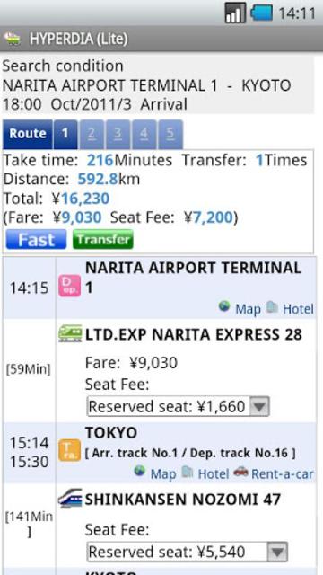 HyperDia - Japan Rail Search screenshot 2