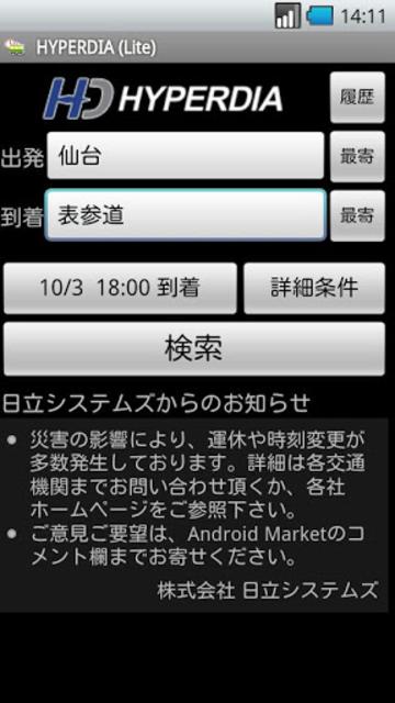HyperDia - Japan Rail Search screenshot 3