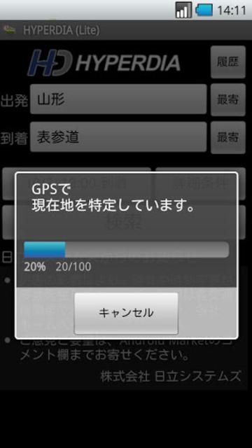 HyperDia - Japan Rail Search screenshot 4