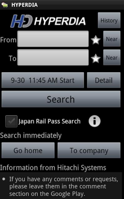 HyperDia - Japan Rail Search screenshot 5