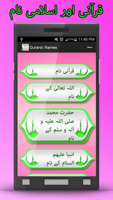 About Muslim Baby Names Islamic Names For Girls Boy Urdu Google
