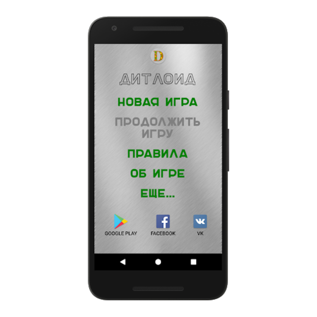 Дитлоид - угадай слова - игра - головоломка screenshot 1