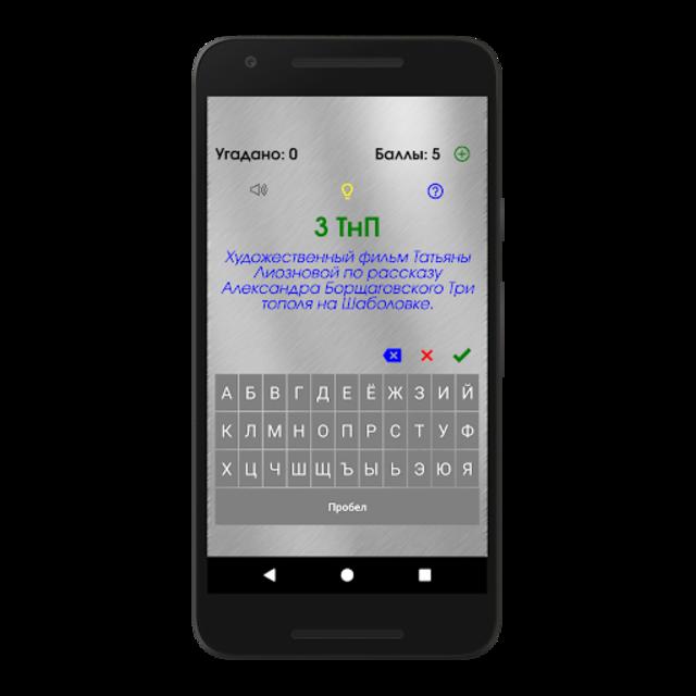 Дитлоид - угадай слова - игра - головоломка screenshot 3